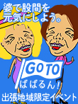GO TO TAMA !